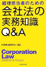 【中古】 経理担当者のための会社法の実務知識Q&A /中央青山監査法人【編】 【中古】afb