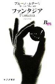 【中古】 ファンタジア /ブルーノムナーリ【著】,萱野有美【訳】 【中古】afb