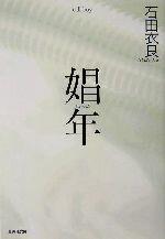 【中古】 娼年 集英社文庫/石田衣良(著者) 【中古】afb