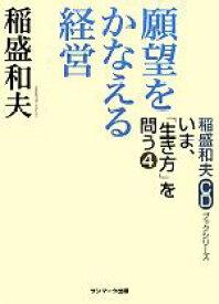 【中古】 願望をかなえる経営 稲盛和夫CDブックシリーズいま、「生き方」を問う4/稲盛和夫【著】 【中古】afb