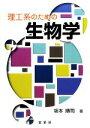 【中古】 理工系のための生物学 /坂本順司【著】 【中古】afb