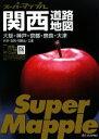 【中古】 関西道路地図 スーパーマップル/昭文社(その他) 【中古】afb