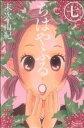 【中古】 ちはやふる(七) ビーラブKC/末次由紀(著者) 【中古】afb