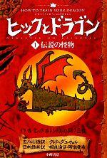 【中古】 ヒックとドラゴン(1) 伝説の怪物 /クレシッダコーウェル【作】,相良倫子,陶浪亜希【訳】 【中古】afb
