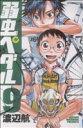 【中古】 弱虫ペダル(9) 少年チャンピオンC/渡辺航(著者) 【中古】afb