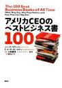 【中古】 アメリカCEOのベストビジネス書100 /ジャックコヴァート,トッドサッターステン【著】,土井英司【監訳】,…