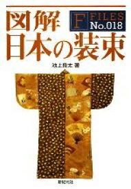 【中古】 図解 日本の装束 F‐Files/池上良太【著】 【中古】afb