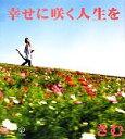 【中古】 幸せに咲く人生を /きむ【作】 【中古】afb