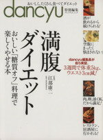 【中古】 満腹ダイエット /実用書(その他) 【中古】afb
