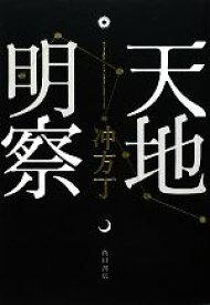 【中古】 天地明察 /冲方丁【著】 【中古】afb
