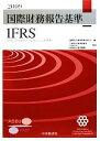 【中古】 国際財務報告基準(2009) /国際会計基準委員会財団【編】,企業会計基準委員会,財務会計基準機構【監訳】 …