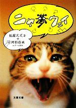 【中古】 ニャ夢ウェイ 文春文庫/松尾スズキ,河井克夫【著】 【中古】afb