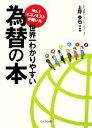 【中古】 No.1エコノミストが書いた世界一わかりやすい為替の本 /上野泰也【編著】 【中古】afb