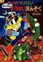 【中古】 かいけつゾロリ きょうふのようかいえんそく ポプラ社の新・小さな童話 かいけつゾロリシリーズ46/原ゆた…