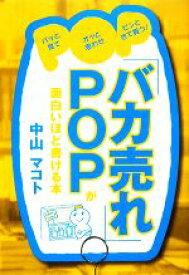 【中古】 「バカ売れ」POPが面白いほど書ける本 /中山マコト【著】 【中古】afb