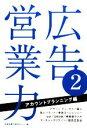 【中古】 広告営業力(2) アカウントプランニング編 /広告営業力制作チーム【編】 【中古】afb