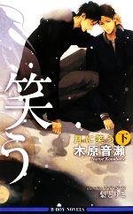【中古】 月に笑う(下) ビーボーイノベルズ/木原音瀬【著】 【中古】afb