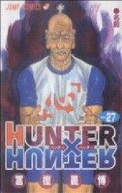 【中古】 HUNTER×HUNTER(27) ジャンプC/冨樫義博(著者) 【中古】afb