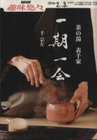 【中古】 趣味悠々 茶の湯 表千家 一期一会(2010年2・3月) NHK趣味悠々/千宗左(その他) 【中古】afb