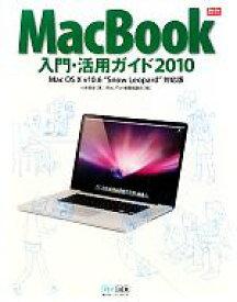 "【中古】 MacBook入門・活用ガイド(2010) Mac OS X v10.6""Snow Leopard""対応版 Mac Fan BOOKS/小泉森弥【著】,Ma 【中古】afb"