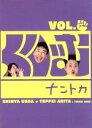 【中古】 くりぃむナントカ Vol.グー /くりぃむしちゅー 【中古】afb