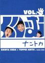 【中古】 くりぃむナントカ Vol.パー /くりぃむしちゅー 【中古】afb