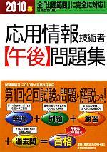 【中古】 応用情報技術者午後問題集(2010春) /日高哲郎【編】 【中古】afb