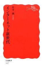 【中古】 インターネット新世代 岩波新書/村井純【著】 【中古】afb