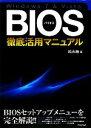 【中古】 Windows7&Vista BIOS徹底活用マニュアル /松永融【著】 【中古】afb