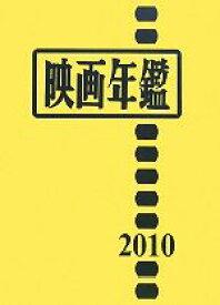 【中古】 映画年鑑(2010年版) /芸術・芸能・エンタメ・アート(その他) 【中古】afb