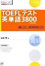 【中古】 TOEFLテスト英単語3800 TOEFL iBT大戦略シリーズ/神部孝【著】 【中古】afb
