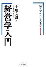【中古】 経営学イノベーション(1) 経営学入門 /十川廣國【著】 【中古】afb