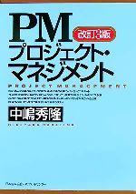 【中古】 PMプロジェクト・マネジメント /中嶋秀隆【著】 【中古】afb