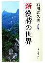 【中古】 新 漢詩の世界 CD付 /石川忠久【著】 【中古】afb
