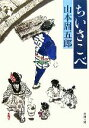 【中古】 ちいさこべ 新潮文庫/山本周五郎【著】 【中古】afb