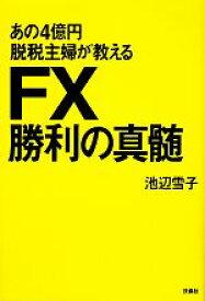 【中古】 あの4億円脱税主婦が教えるFX勝利の真髄 /池辺雪子【著】 【中古】afb