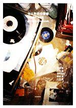 【中古】 ゼロ年代の音楽 壊れた十年 /野田努,三田格,松村正人,磯部涼,二木信【著】 【中古】afb