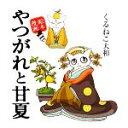 【中古】 やつがれと甘夏 絵本漫画 /くるねこ大和【著】 【中古】afb