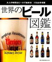 【中古】 世界のビール図鑑 /ティムハンプソン【編集主幹】 【中古】afb