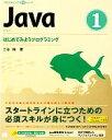 【中古】 Java(1) はじめてみようプログラミング プログラミング学習シリーズ/三谷純【著】 【中古】afb
