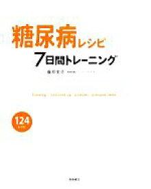 【中古】 糖尿病レシピ7日間トレーニング /藤原美佐【著】 【中古】afb