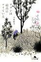 【中古】 ワタシは最高にツイている 幻冬舎文庫/小林聡美【著】 【中古】afb