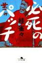 【中古】 必死のパッチ 幻冬舎文庫/桂雀々【著】 【中古】afb