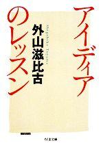 【中古】 アイディアのレッスン ちくま文庫/外山滋比古【著】 【中古】afb