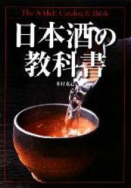 【中古】 日本酒の教科書 /木村克己【著】 【中古】afb