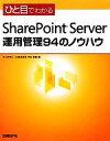 【中古】 ひと目でわかるSharePoint Server運用管理94のノウハウ /中村和彦【著】 【中古】afb