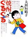 【中古】 焼酎ぐるぐる MF文庫/大田垣晴子【著】 【中古】afb