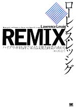 【中古】 REMIX ハイブリッド経済で栄える文化と商業のあり方 /ローレンスレッシグ【著】,山形浩生【訳】 【中古】afb