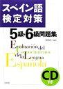 【中古】 スペイン語検定対策5級・6級問題集 /青砥清一【編著】 【中古】afb