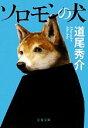 【中古】 ソロモンの犬 文春文庫/道尾秀介【著】 【中古】afb